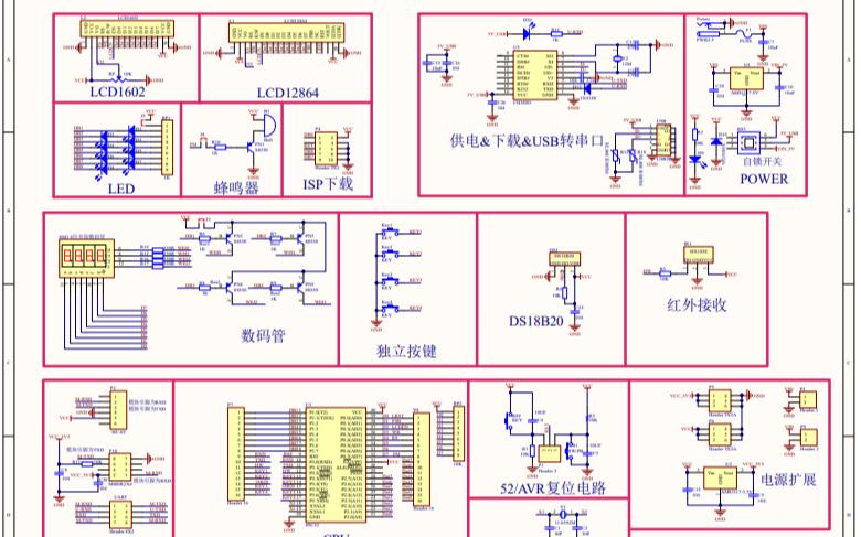 单片机开发板电路原理图免费下载