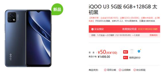 vivo上架iQOO系列最便宜的5G手机
