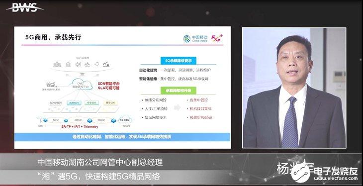 引領湖南省全面進入5G時代,NCE基站業務自動開...