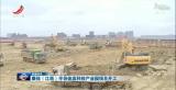 康佳(江西)半导体高科技产业园项目已经正式开工建设