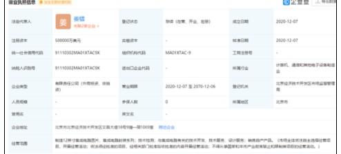 中芯国际中芯京城集成电路正式落地北京