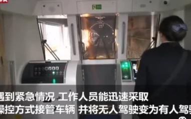 成都市民和媒体代表参观试乘成都首条无人驾驶地铁