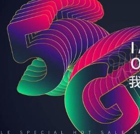 中国移动开启新一轮5G建设招标
