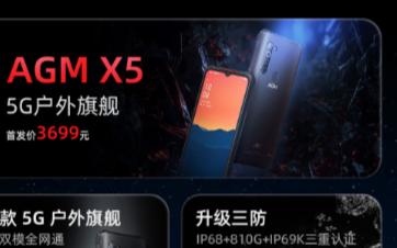 一张图读懂AGM X5:三防与5G的碰撞