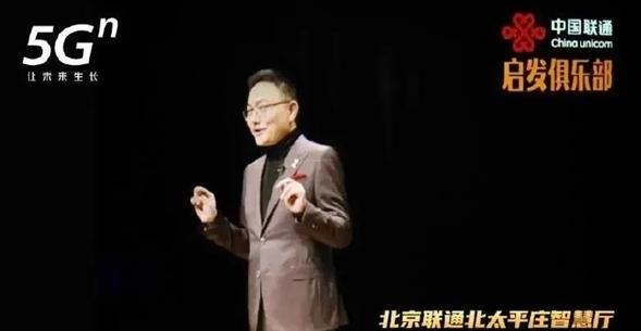 中國聯通演示5G全息投影技術