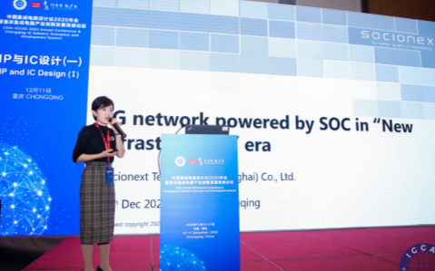 """新基建時代下,Socionext用""""芯""""助推5G加速發展"""
