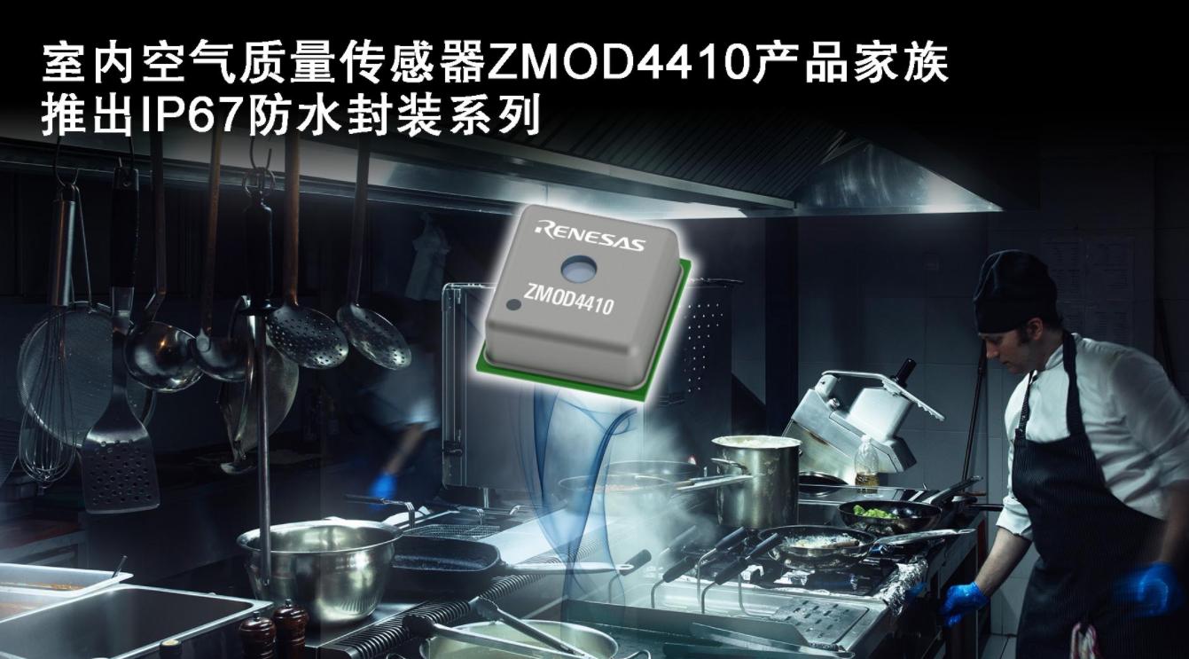 瑞薩電子推出業界首款軟件可配置的IP67防水傳感器