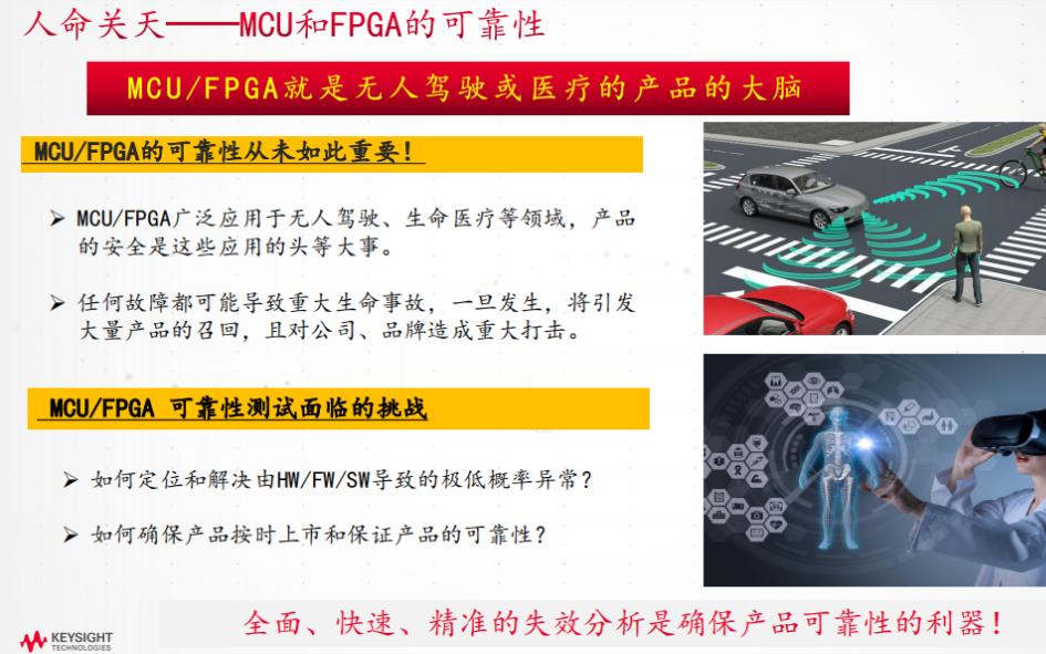 2020第七届中国IoT大会是德AI技术运用方案资料