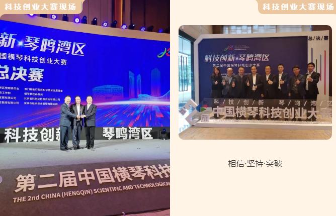 喜讯|极海半导体荣获中国横琴科技创业大赛一级优胜奖