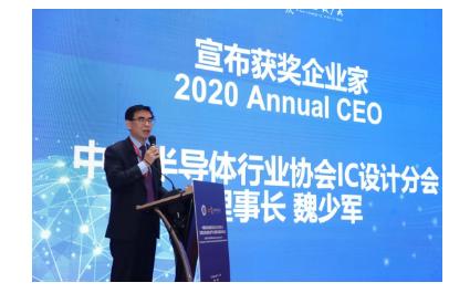 中國IC設計業年度企業家頒獎典禮圓滿舉行