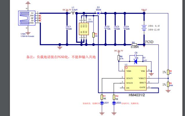 HM4031和HM4032锂电池充电管理芯片的数据手册