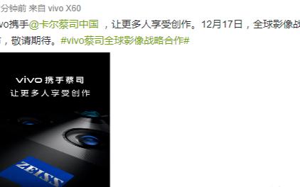 VIVO将在12月17号与蔡司联合召开全球影像战...