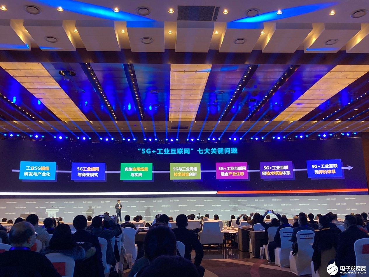 5G与工业互联网的融合将为中国经济发展注入新动能