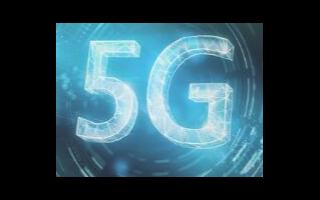 5G正进入融合创新的关键阶段