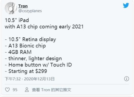 明年iPad 9可能會配備更大的10.5英寸顯示屏