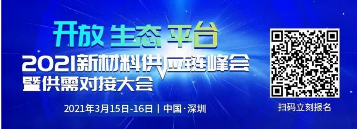 重磅開啟!2021新材料供應鏈峰會暨供需對接大會(中國?深圳)