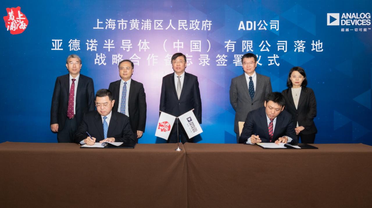 ADI加大中國市場投資  成立亞德諾半導體(中國)有限公司