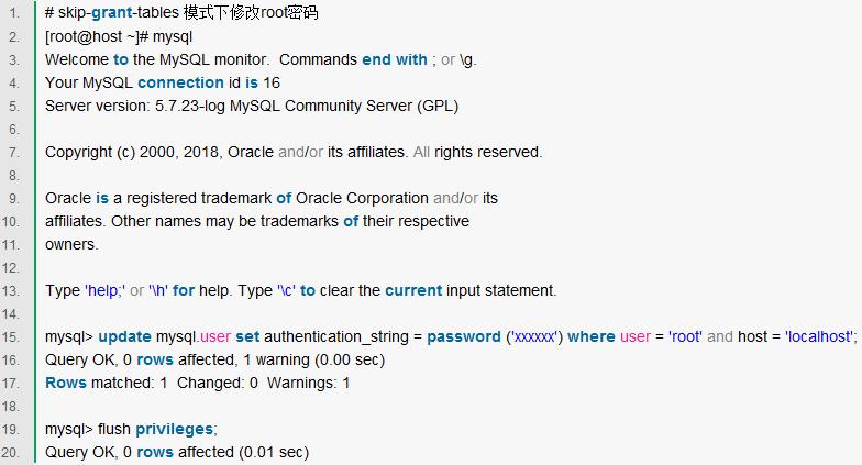 MySQL数据库的更改密码(附源代码)