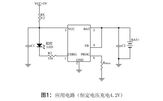 HHM5052反接線性鋰離子電池芯片的數據手冊免費下載