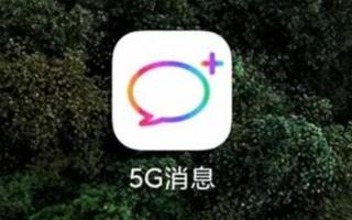 三大运营商已开始5G消息的规模化部署,或成首批5...