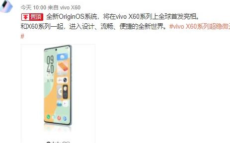 vivo宣布X60系列將首發三星Exynos 1080芯片和OriginOS系統