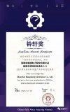 2020中國汽車供應鏈峰會暨第五屆鈴軒獎典禮在武漢舉行