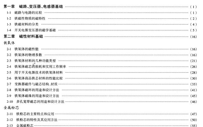 《開關電源技術指南》下冊PDF資料