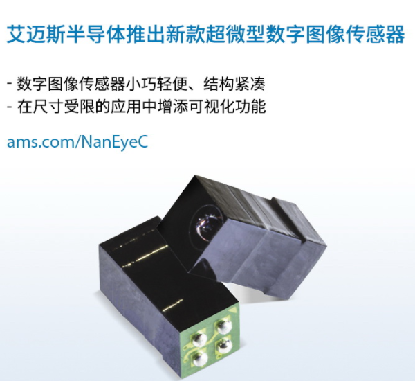 艾邁斯半導體推出新款超微型數字圖像傳感器