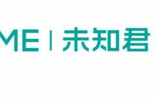 深圳未知君生物宣布完成数千万美元B+轮融资