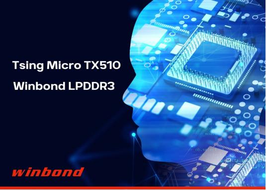 华邦1Gb LPDDR3 DRAM助力清微智能最新AI图像处理SoC实现高性能