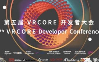 一年一度的XR开发者盛宴,第五届VRCORE开发...