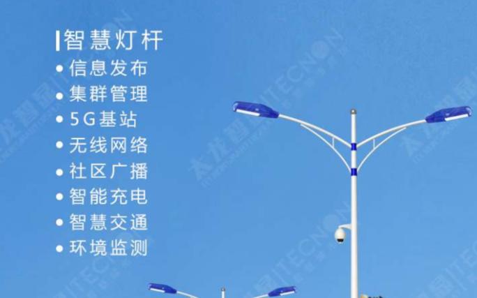 城市物联网的实现少不了智慧路灯屏的应用推动