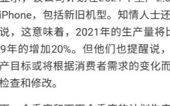苹果计划在2021年上半年生产多达960万部iP...