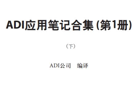 ADI应用笔记合集 (第1册)(下)下载