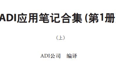 ADI应用笔记合集 (第1册)(上)下载