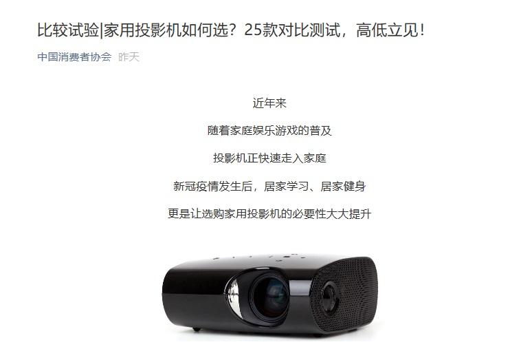 """中消协:有的家用投影机远远达不到宣称的""""4K高清"""""""