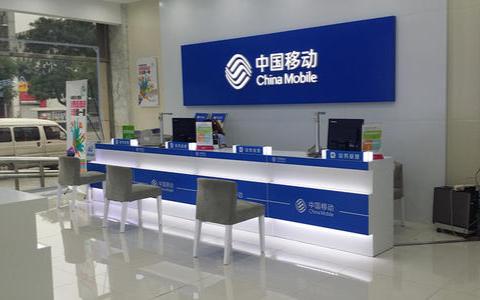 投入69.3億!中國移動正式開啟2020-2021智能網關產品集采
