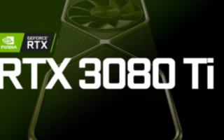 NVIDIA即將推出的RTX 3080 Ti顯卡...