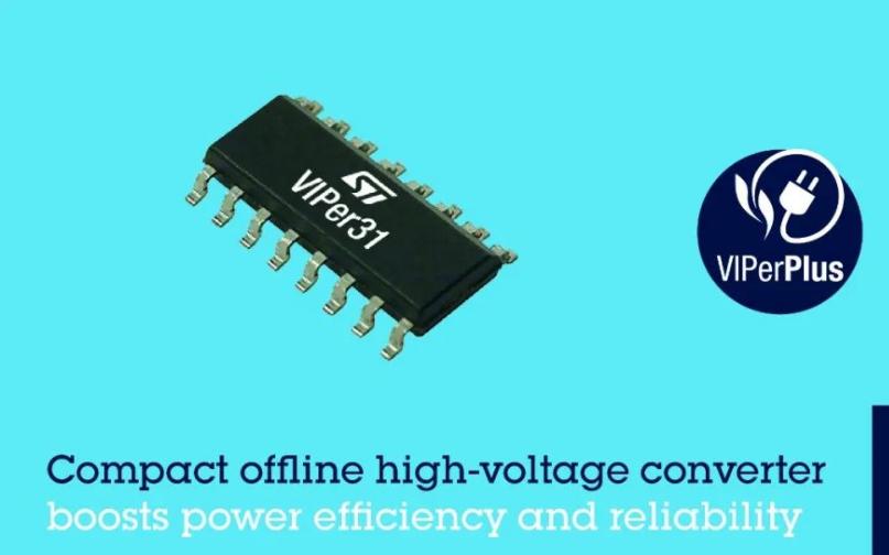 意法半導體VIPerPlus產品家族新增高集成度離線變換器