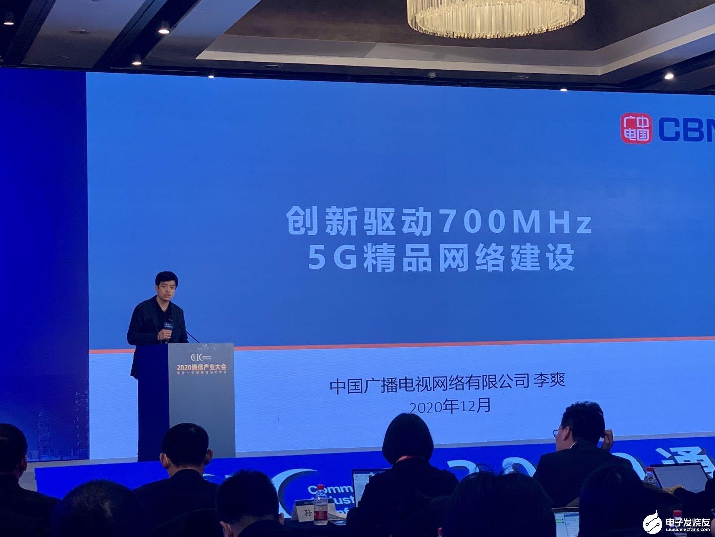 创新提升5G 700MHz网络能力,5G NR广...