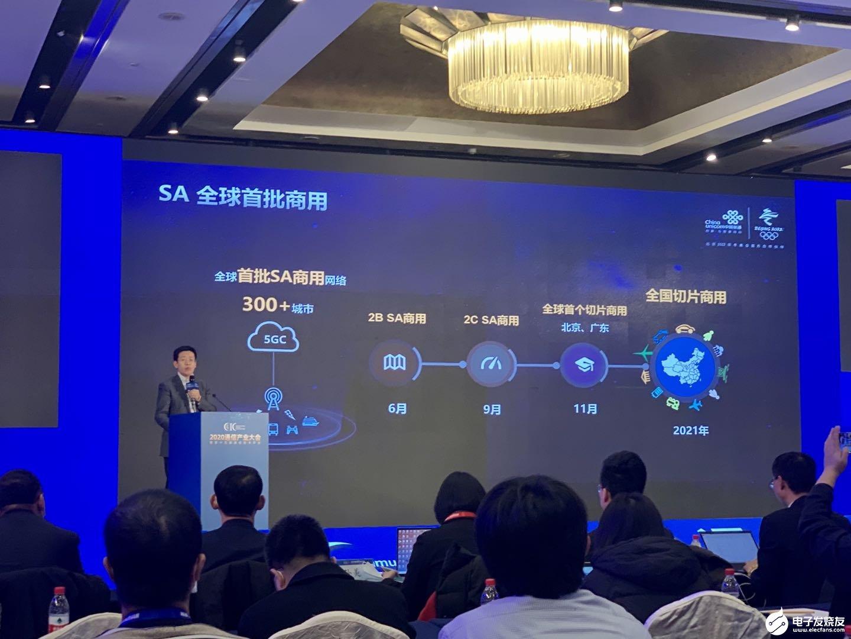移动互联即将跨入5G时代,预计2021年渗透率将...