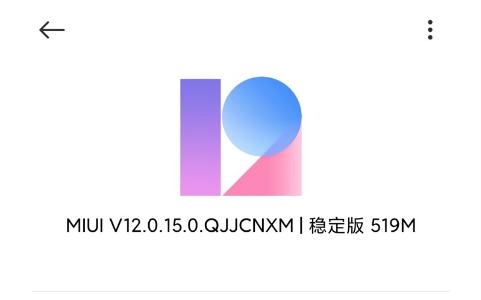小米10至尊紀念版推送MIUI12更新