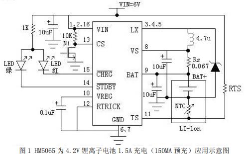 HM5065電池充電管理芯片的數據手冊免費下載