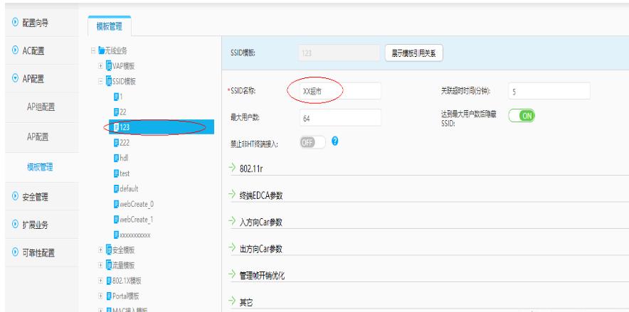 无线wifi中文名字乱码的解决方案