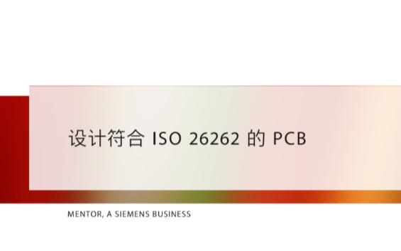 自動駕駛:設計符合ISO 26262的PCB