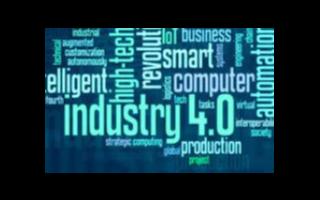 什么是工业4.0_中国实现工业4.0的优劣势