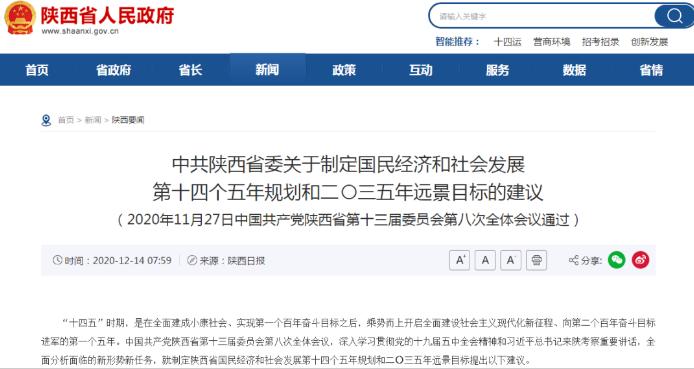 陕西十四五规划:加快陕北风光储氢多能融合示范基地建设