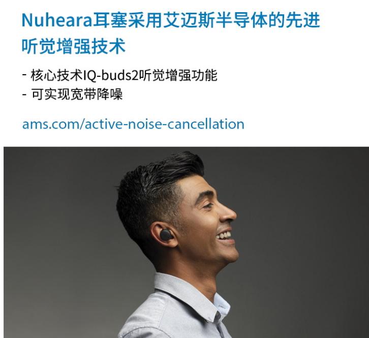 艾邁斯半導體的先進聽覺增強技術為Nuheara新款智能耳塞帶來更出色的聽覺享受