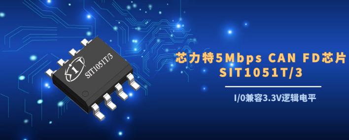 芯力特国产CAN FD芯片SIT1051,IO兼容3.3.V逻辑电平