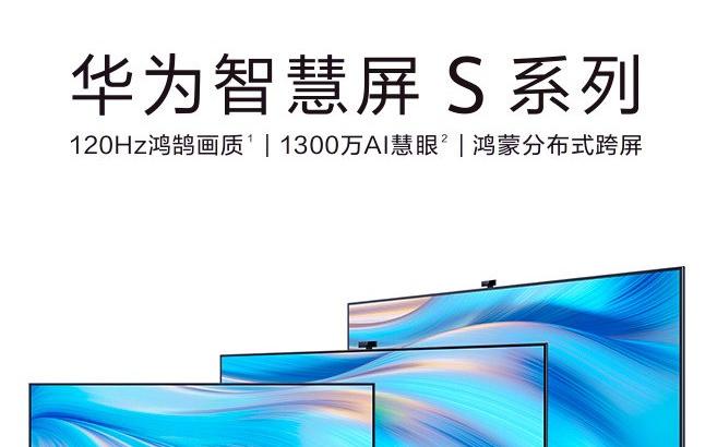 一张图读懂华为智慧屏S系列产品